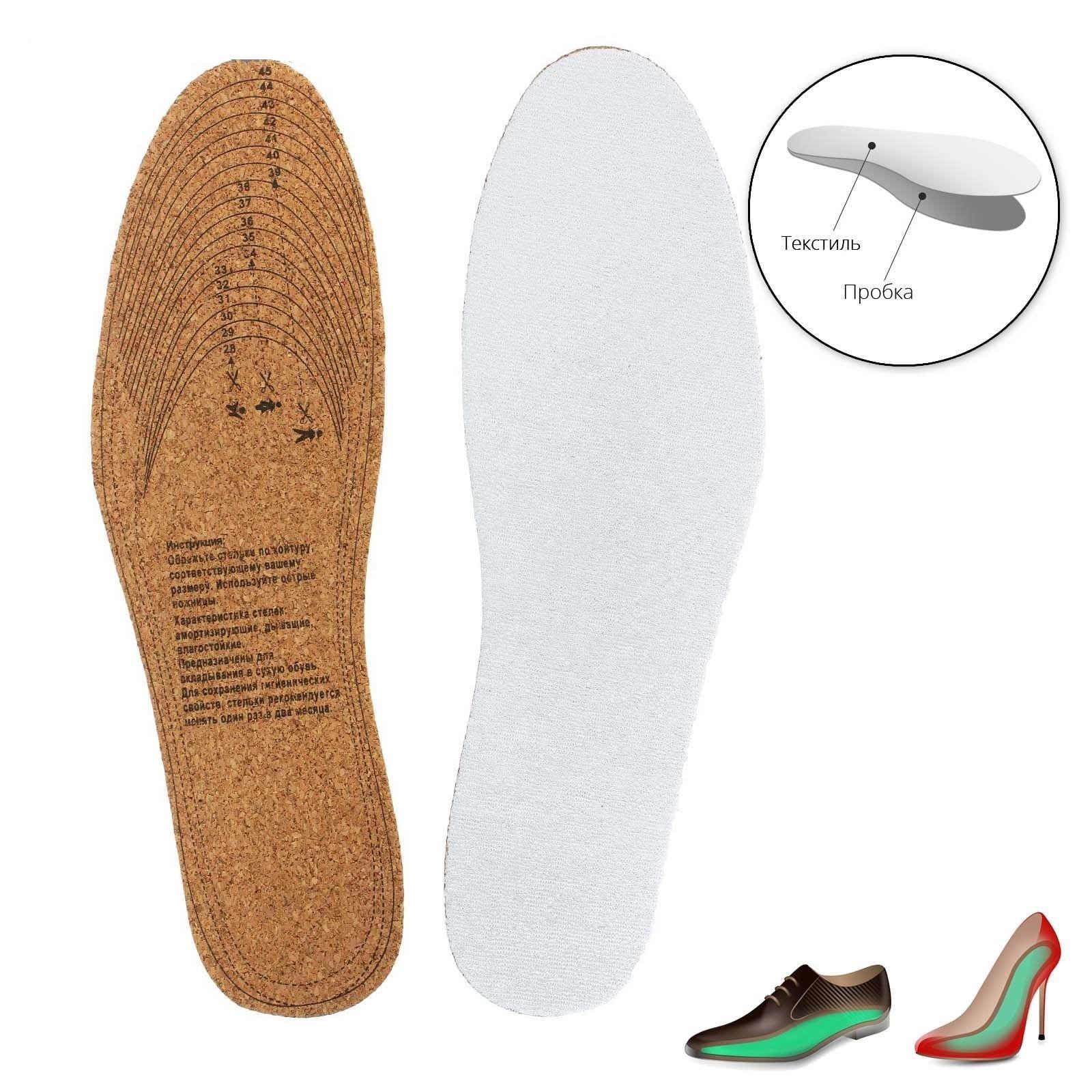 Стельки для обуви, с пробковой основой,  р-р 28-45