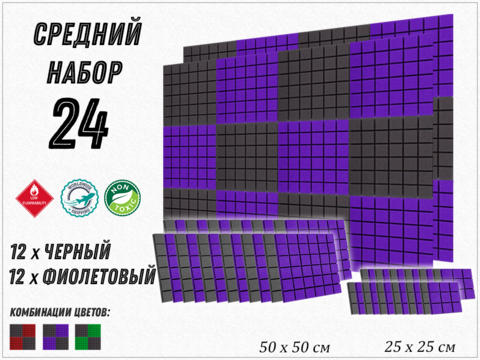 KVADRA  violet/black  24   pcs