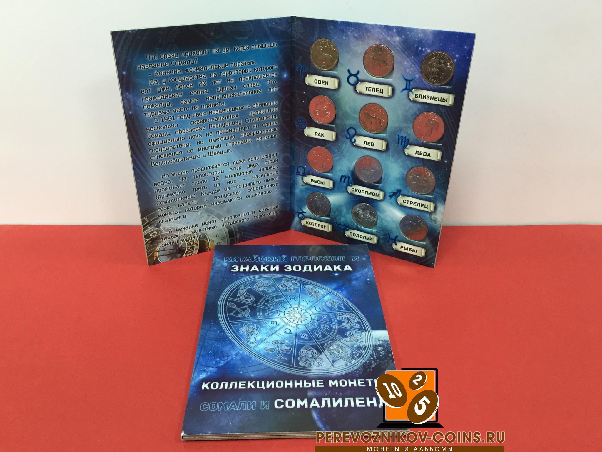 Набор монет в альбоме знаки зодиака Сомали 2006 год