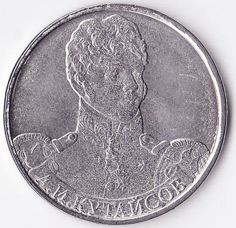2 рубля 2012 Кутайсов