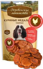 Деревенские лакомства  для собак все пород Куриные медальоны сушеные
