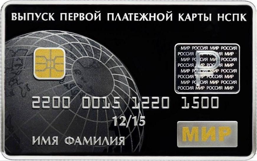 """3 рубля 2015 год. Выпуск первой платежной карты """"МИР"""""""