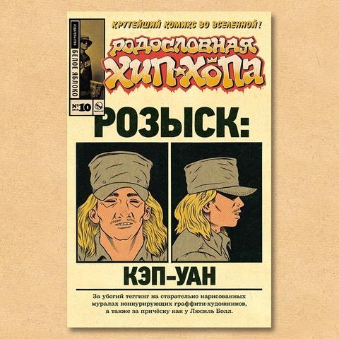 Родословная хип-хопа №10