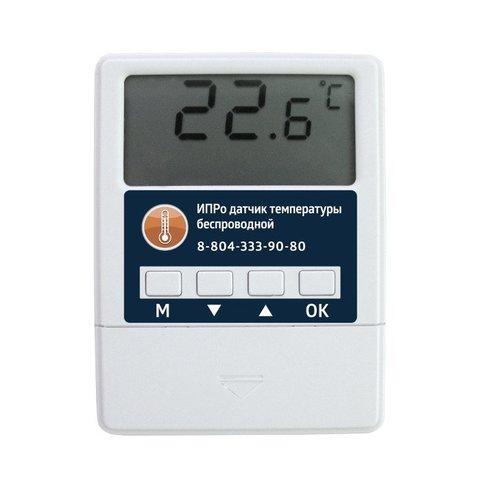 Беспроводной датчик температуры ИПРО