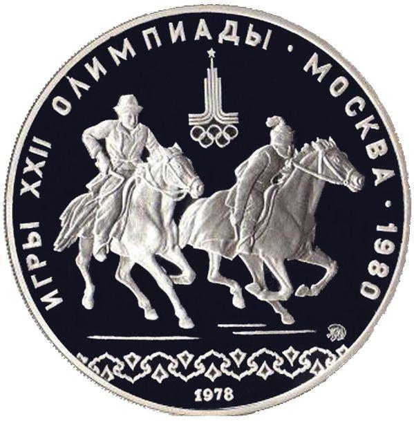 10 рублей 1978 год. Кыз куу - догони девушку (Серия: Национальные виды спорта) PROOF