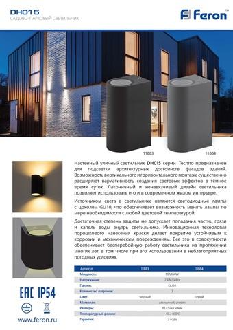 Садово-парковый светильник FERON DH015 2*GU10 черный