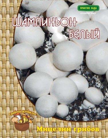 Мицелий грибов Шампиньон белый на субстрате 60 мл