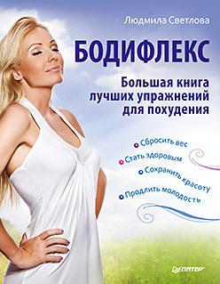Бодифлекс. Большая книга лучших упражнений для похудения