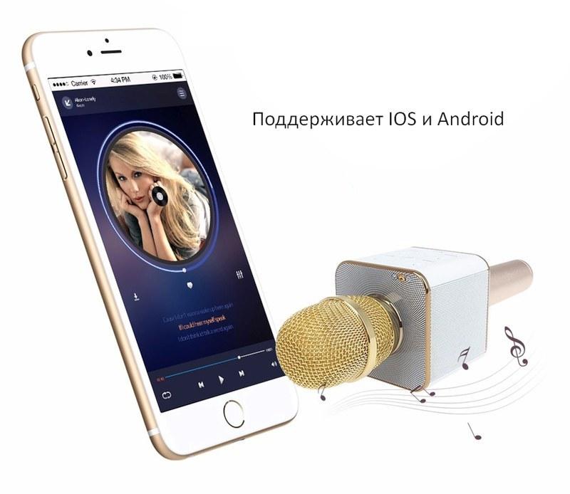 Караоке-микрофон поддерживает IOS и Android
