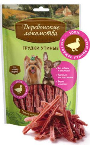 Лакомство для собак мини-пород: грудки утиные 55г.