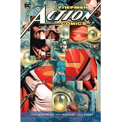 Супермен. Action Comics. Книга 3. Конец времён