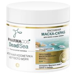МАСКА-СКРАБ МАССАЖНАЯ для волос и кожи головы, 400мл. PHARMACOS DEAD SEA