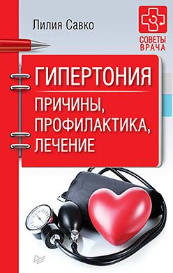 Фото - Гипертония. Причины, профилактика, лечение лилия савко гипертония причины профилактика лечение