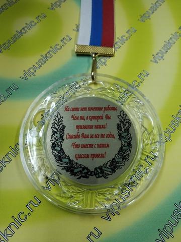 Оборотная сторона на медаль для классного руководителя