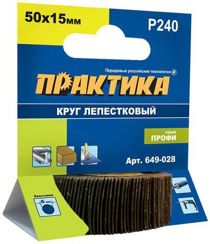 Круг лепестковый с оправкой ПРАКТИКА 50х15мм, P240, хвостовик 6 мм, серия Профи (649-028)