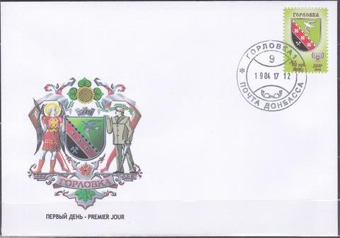 Почта ДНР (2017 04.19.) стандарт Герб Горловки III. выпуск КПД на приватном конверте