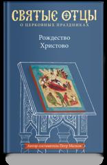 Рождество Христово. Антология святоотеческих проповедей