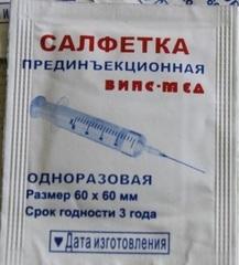 Салфетки дезинфицирующие (100 шт.)
