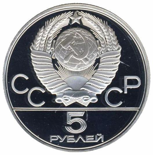 5 рублей 1979 год. Тяжелая атлетика (Серия: Олимпийские виды спорта) PROOF