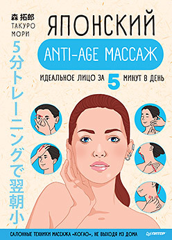 Японский anti-age массаж: идеальное лицо за 5 минут в день полярная наталья японский массаж лица метод асахи зоган