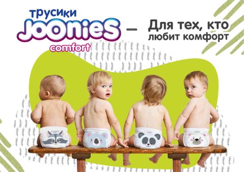 Трусики JOONIES Comfort XL (12-17 кг)