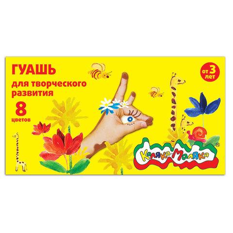 Гуашь Каляка-Маляка 17 мл, 8 цветов/ГКМ08/17