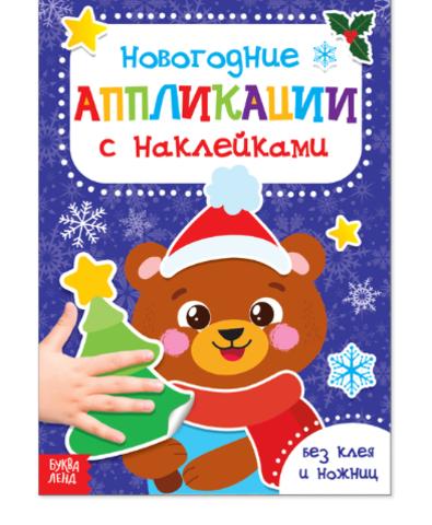 071-4249 Аппликации наклейками новогодние «Медвежонок», 12 стр.