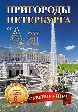 Пригороды Петербурга от А до Я (29 карточек)