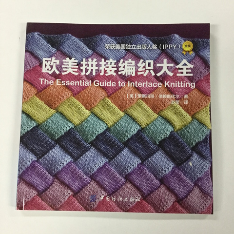 Каталог Entrelac Knitting