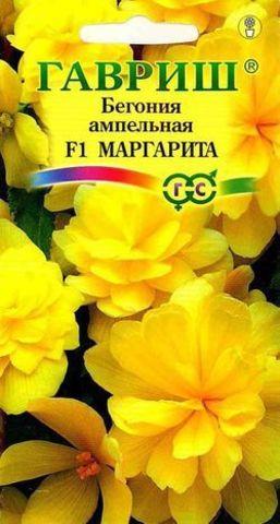 Бегония Маргарита F1 амп. гранул. 4 шт. пробирка ЦП Гавриш
