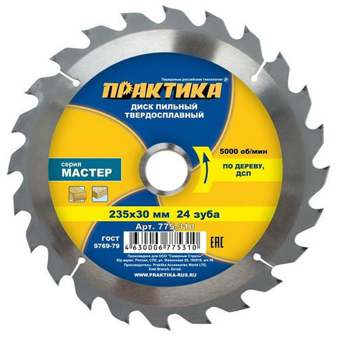 Диск пильный твёрдосплавный по дереву, ДСП ПРАКТИКА 235 х 30 мм, 24 зуба (775-310)