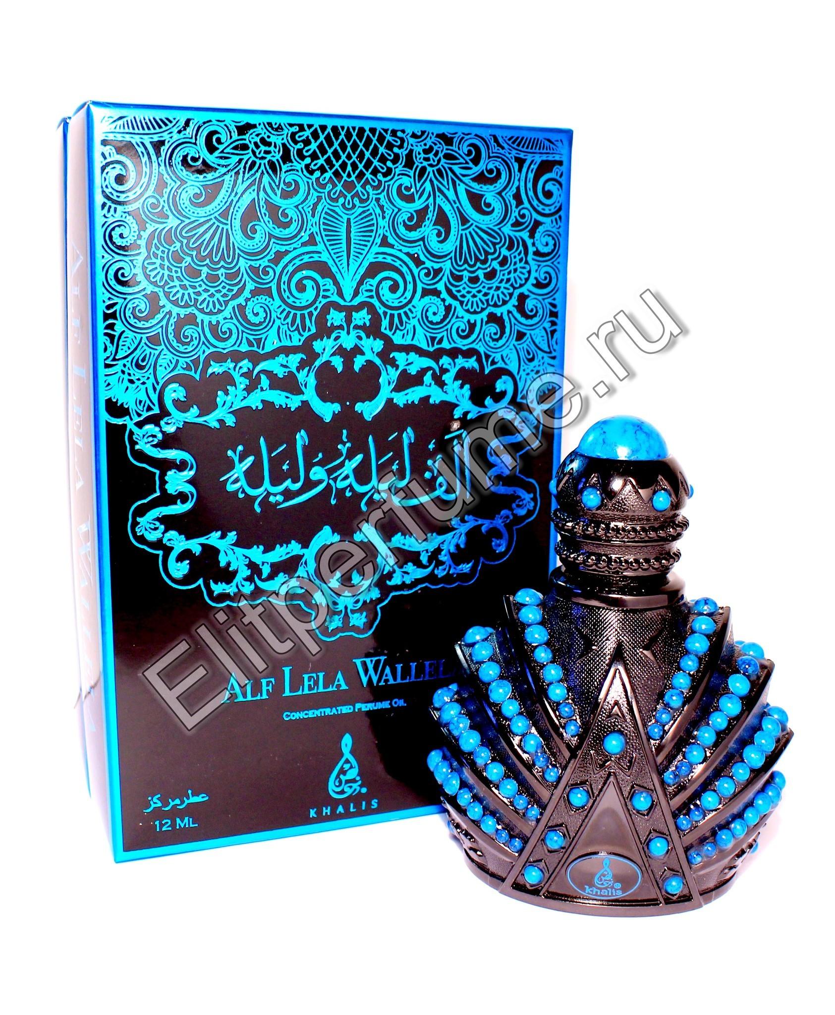 Пробник для Alf Lella Wallela / Альф Лейла Велела 1 мл арабские масляные духи от Халис Khalis Perfumes