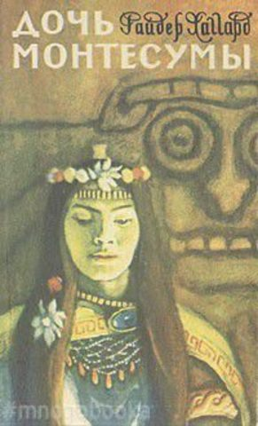 Дочь Монтесумы
