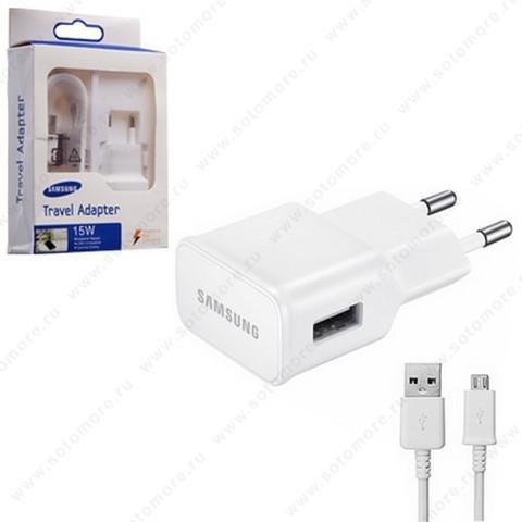 Сетевая зарядка Samsung 1xUSB 2.0A + кабель USB to Micro 1.0 метр в упаковке белый