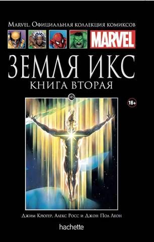 Земля Икс. Книга 2. (Ашет #145)