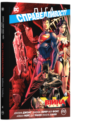 Ліга Справедливості. Книга 4. Війна Трійці