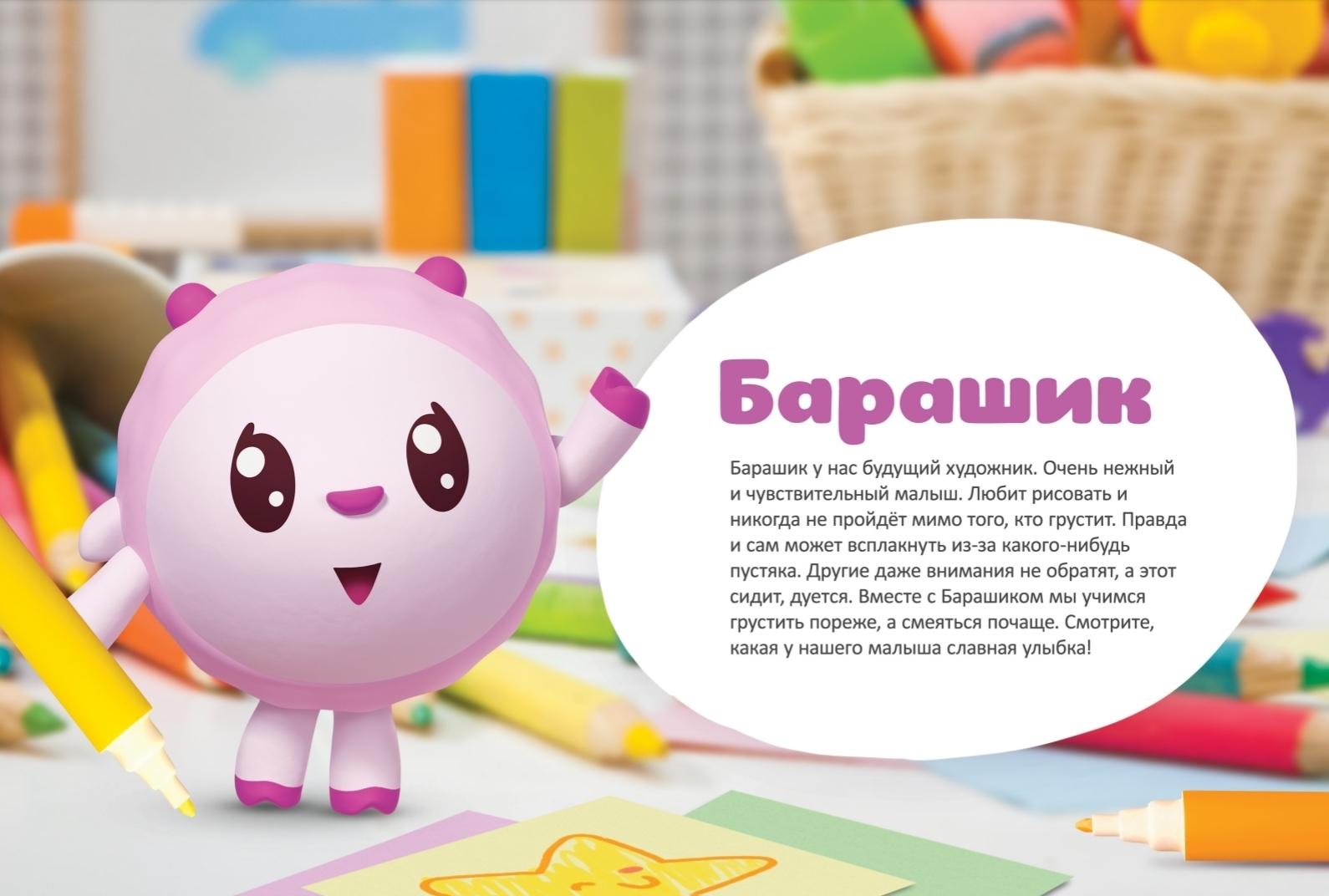 Персонаж малышариков Барашик