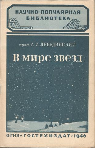 А.И. Лебединский