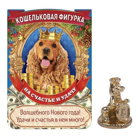 Кошельковый талисман собака