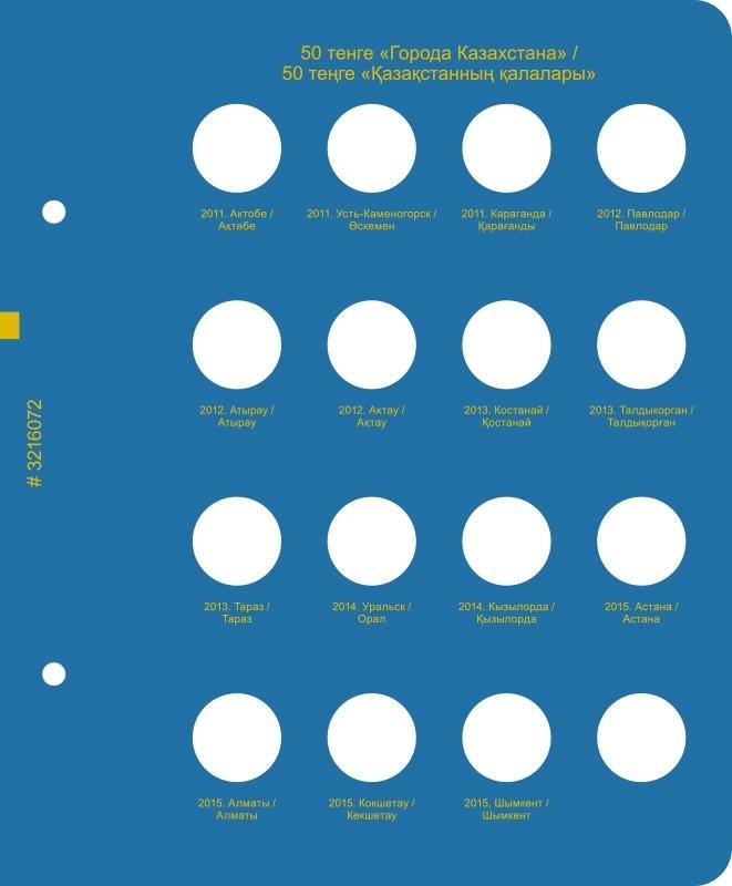 Лист № 2 для альбома «Памятные монеты Республики Казахстан из недрагоценных металлов» (Ячейки подписаны до 2015 года)
