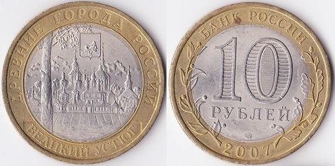 10 рублей 2007 Великий Устюг СПМД