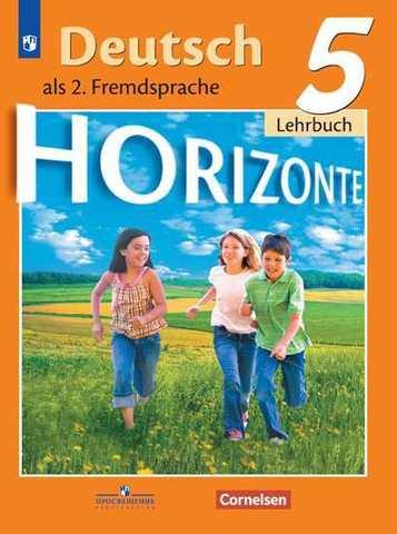 Немецкий язык. 5 класс. Аверин М.М., Horizonte. Горизонты. Учебник Редакция с 2020 года