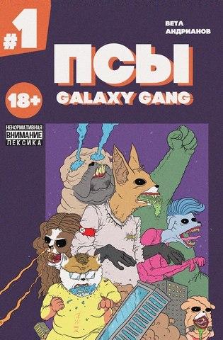Псы. Galaxy Gang (комплект из 3 выпусков)
