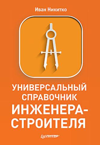Универсальный справочник инженера-строителя
