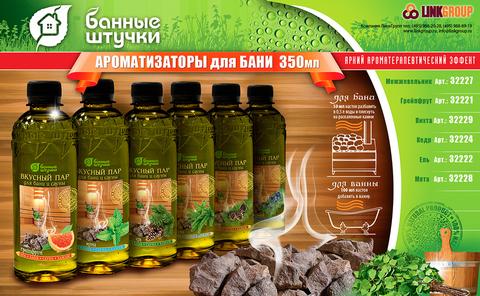 Ароматизатор «Вкусный пар» 350 мл «Кедр»
