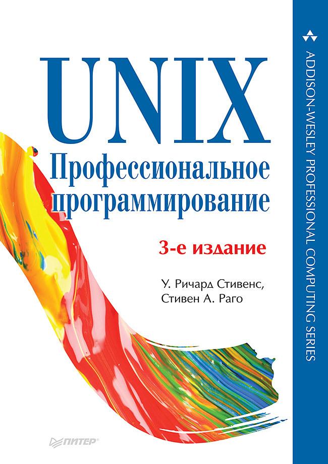 UNIX. Профессиональное программирование. 3-е изд.