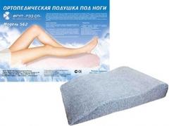 Ортопедическая подушка под ноги