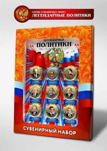 Набор «Легендарные политики». Цветные гравированные  монеты 10р. в планшете с коробкой