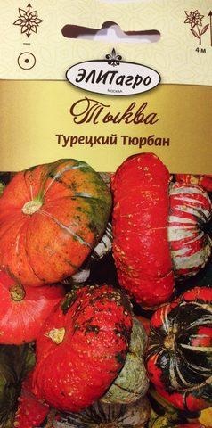 Семена Тыква Тюрбан декоративная
