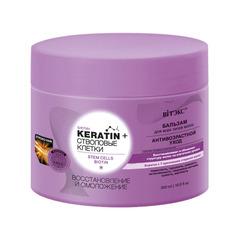Keratin + Стволовые клетки и биотин БАЛЬЗАМ для всех типов волос Восстановление и омоложение, 300 мл